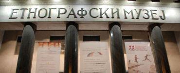 Этнографический музей в Белграде.