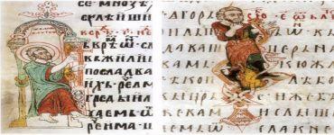 Мирославское Евангелие